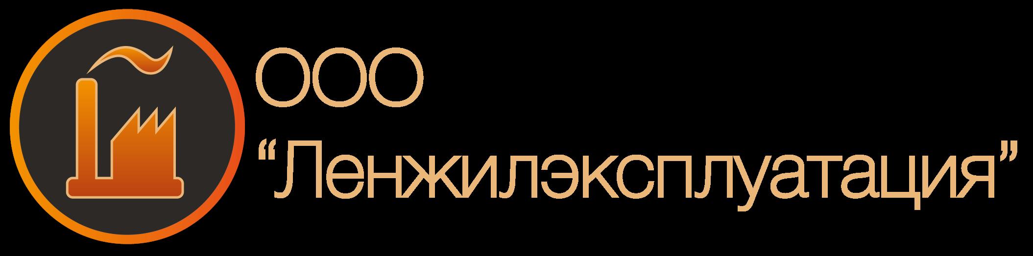 "ООО ""Ленжилэксплуатация"""